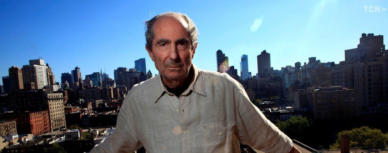 В США умер известный писатель и лауреат Пулитцера Филип Рот