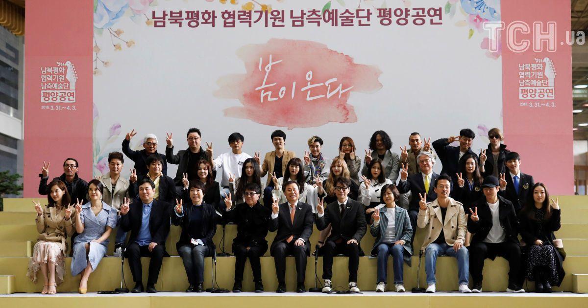 Південнокорейські музиканти перед вильотом до Північної Кореї.