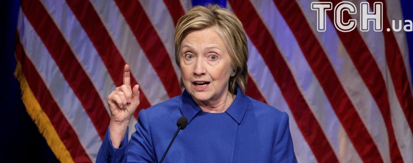 Клінтон закликала Трампа протистояти російській загрозі