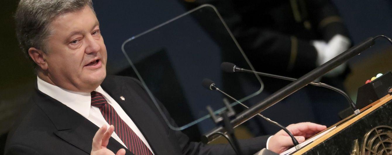 Промова Порошенка на Генасамблеї ООН. Повний текст