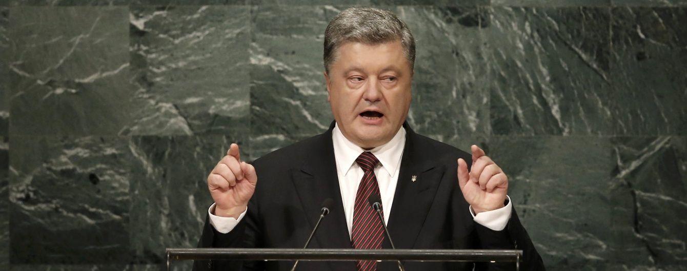 Реформа Радбезу ООН і протистояння гібридним війнам. Основні тези виступу Порошенка в ООН