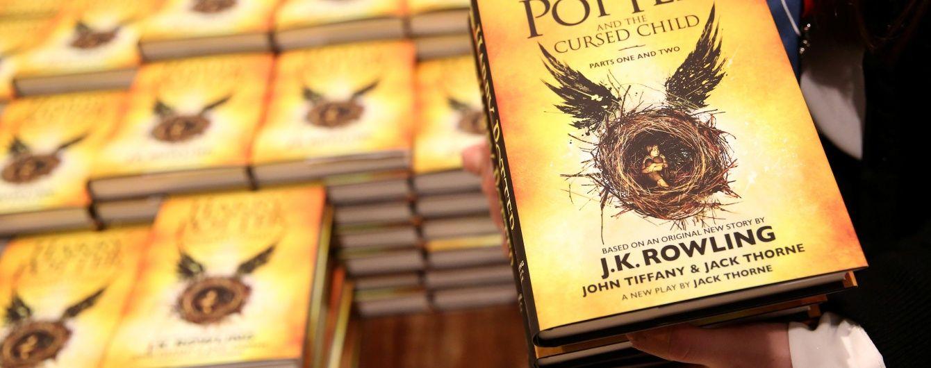 """Восьма книга про Гаррі Поттера обігнала за популярністю """"Ромео і Джульєтту"""""""