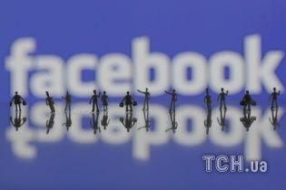Хакеры выложили в Сеть данные 47 тысяч пользователей Facebook из Украины