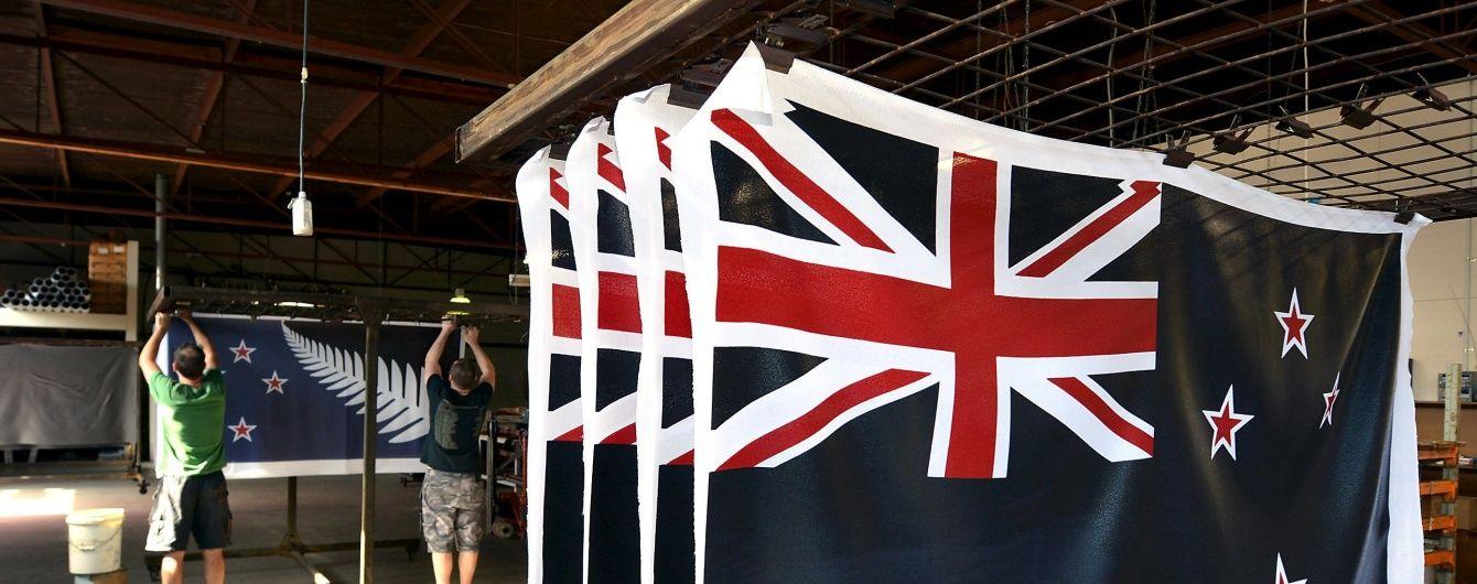 Жителі Нової Зеландії не захотіли жити під новим державним прапором