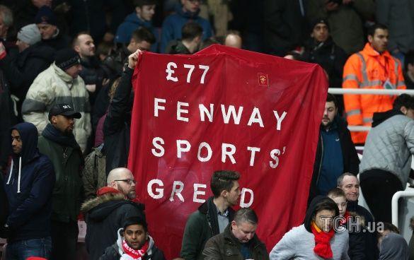 Фанати Ліверпуля проти підвищення цін на квитки