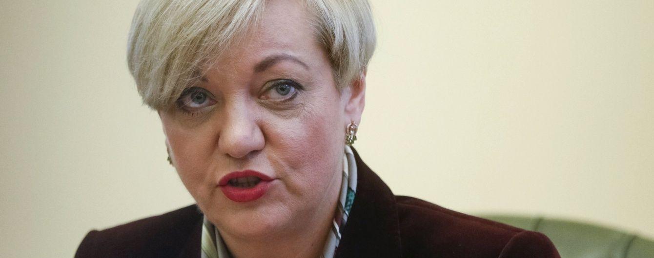Нацбанк погіршив прогнози для економіки України - Гонтарева