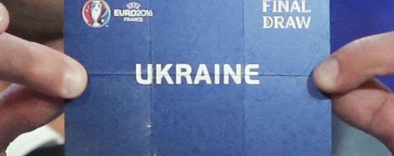 Збірна України дізналася суперників на Євро-2016: результати жеребкування