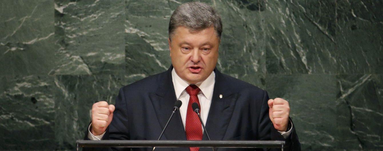 Порошенко предложил ООН учредить День памяти жертв терроризма