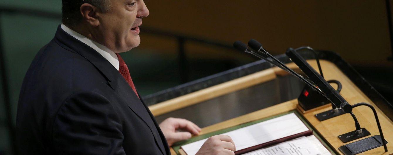 О чем говорил Порошенко на Генассамблее ООН. Полный текст выступления