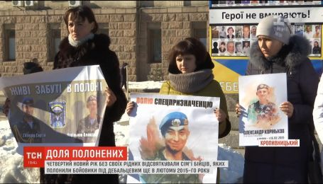 Четвертый Новый год без своих родных отпраздновали семьи бойцов, пленных под Дебальцево