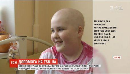 В срочной пересадке костного мозга нуждается 12-летняя Катя Хруль из Херсона