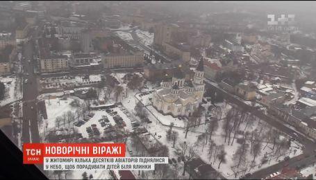 В Житомире несколько десятков авиаторов поднялись в новогоднее небо