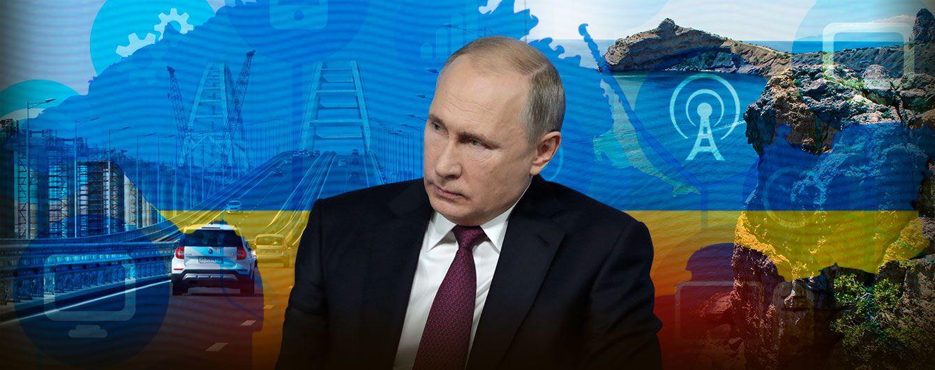Год без Крыма