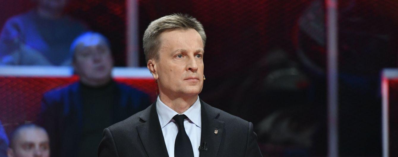 Наливайченко идет в президенты