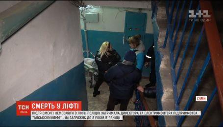 """Після смерті немовляти в ліфті поліція затримала директора та електромонтера """"Міськсумиліфт"""""""