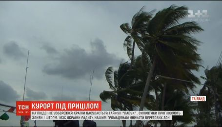 "На курортну частину Таїланду насувається тайфун ""Пабук"""
