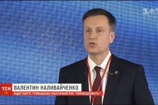"""Партія """"Справедливість"""" обрала кандидатом у президенти Валентина Наливайченка"""