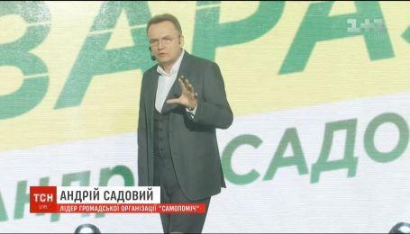 """Лидер """"Объединения Самопомощь"""" Андрей Садовый идет в президенты"""