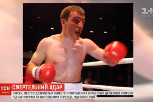 В Киеве отпустили из-под стражи боксера, подозреваемого в убийстве сотрудника охраны президента