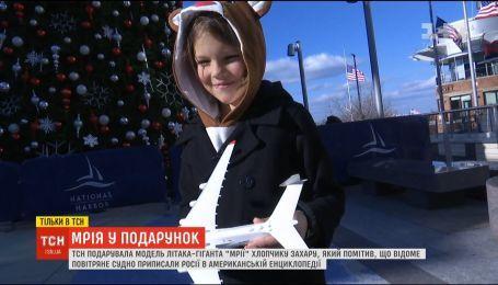 """ТСН подарила модель самолета """"Мрия"""" Захару, который защищал крупнейшее в мире судно"""
