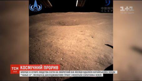 Впервые в истории человечества китайский зонд сел на обратную сторону Луны