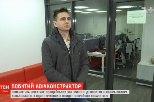 """Авиаконструктора с """"Антонова"""" избили случайно, перепутав с валютным мошенником"""