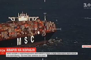 Через шторм у Північному морі вантажний корабель розгубив контейнери з токсичними хімікатами