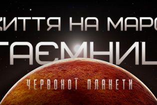 Життя на Марсі: таємниці Червоної планети