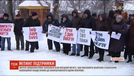 Жителі Херсонщини обурені ставленням окупаційної влади Криму до заарештованого Едема Бекірова