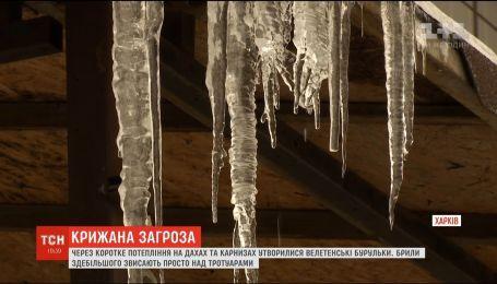 В Харькове из-за короткого потепления на крышах и карнизах образовались гигантские сосульки
