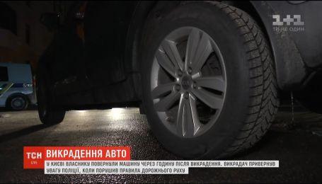 В Киеве владельцу вернули авто через час после похищения