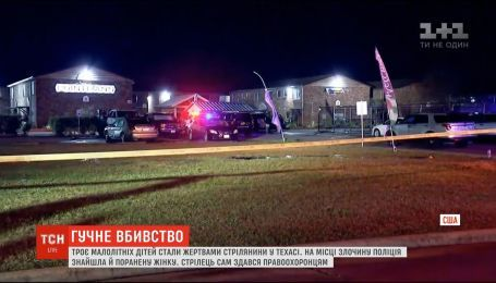 Троє малолітніх дітей стали жертвами стрілянини у Техасі
