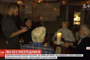 У Львові відкрили ресторан, де кухар особисто домовляється про будь-яку страву і оплату з клієнтом