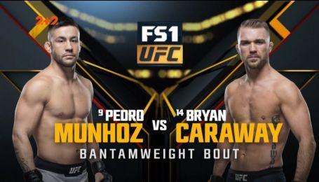 UFC. Педро Мунхоз - Брайан Каравей. Видео боя
