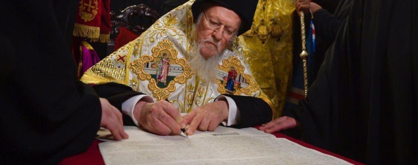 Появилось фото Томоса об автокефалии Православной Церкви Украины