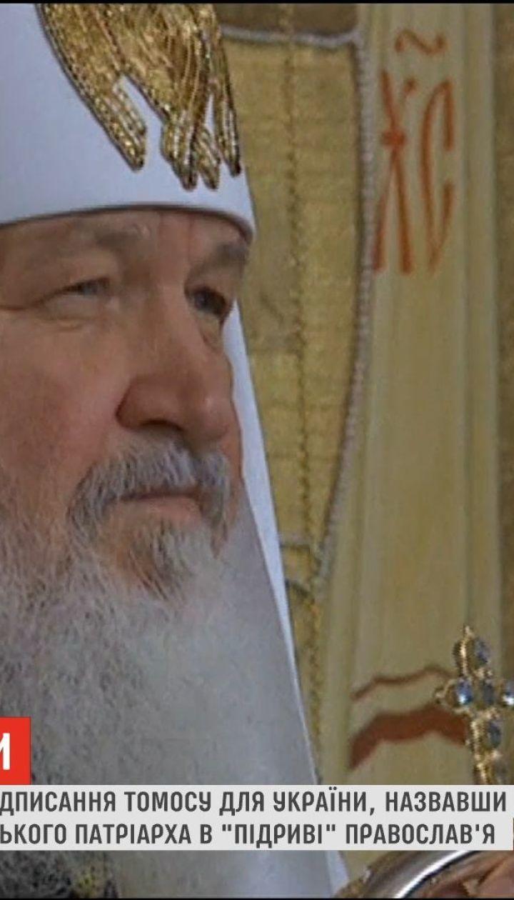 РПЦ негативно отреагировала на предоставление Томоса Православной Церкви Украины