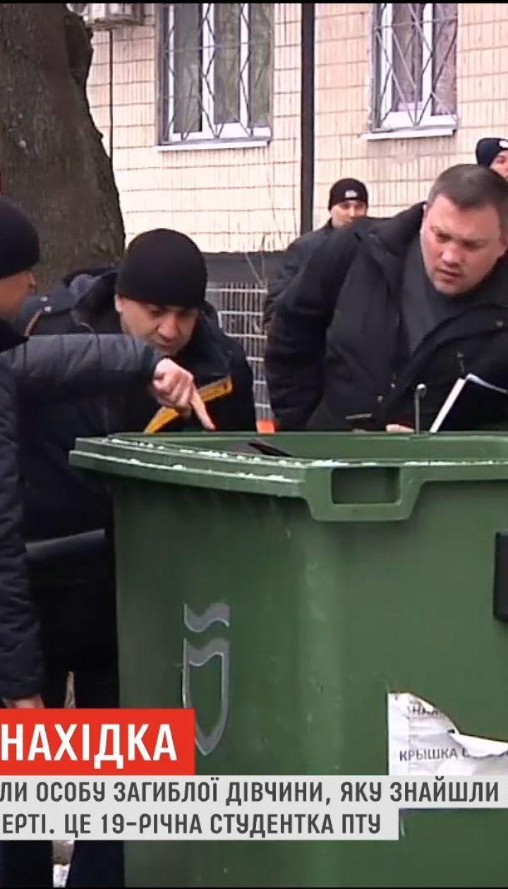 В Днепре мертвую девушку вложили в чемодан и выбросили в мусорный бак