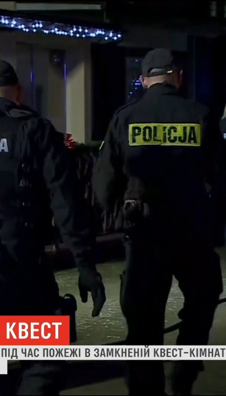 Смертельный квест: в Польше пятеро девочек погибли во время пожара в игровой комнате