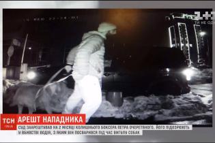 Суд заарештував екс-боксера Очеретяного, який у Києві ударом з кулака вбив співробітника УДО