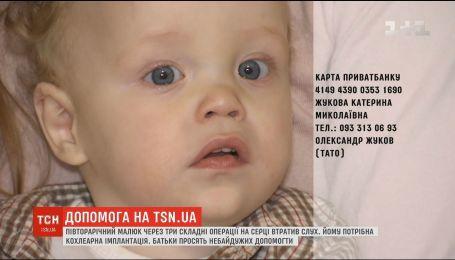 Півторарічний Патрик Жуков з Миколаєва потребує допомоги