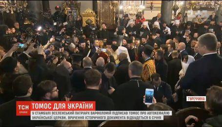 Томос для Украины: накануне Рождества документ привезут в Киев