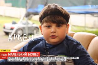 Інтернет-бешкетник: як семирічний школяр у Києві заробляє на своїх блогах до тисячі доларів на місяць