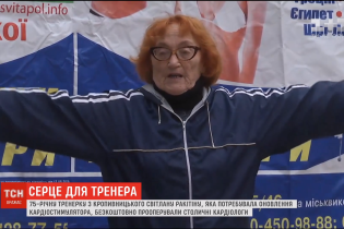 Завдяки сюжету ТСН 75-річна спортсменка із Кропивницького безкоштовно отримала новий кардіостимулятор