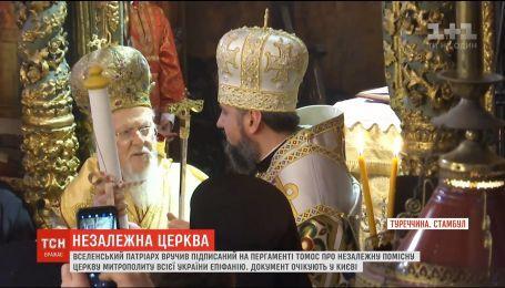 Исторический момент: Вселенский патриарх вручил Епифанию Томос об автокефалии