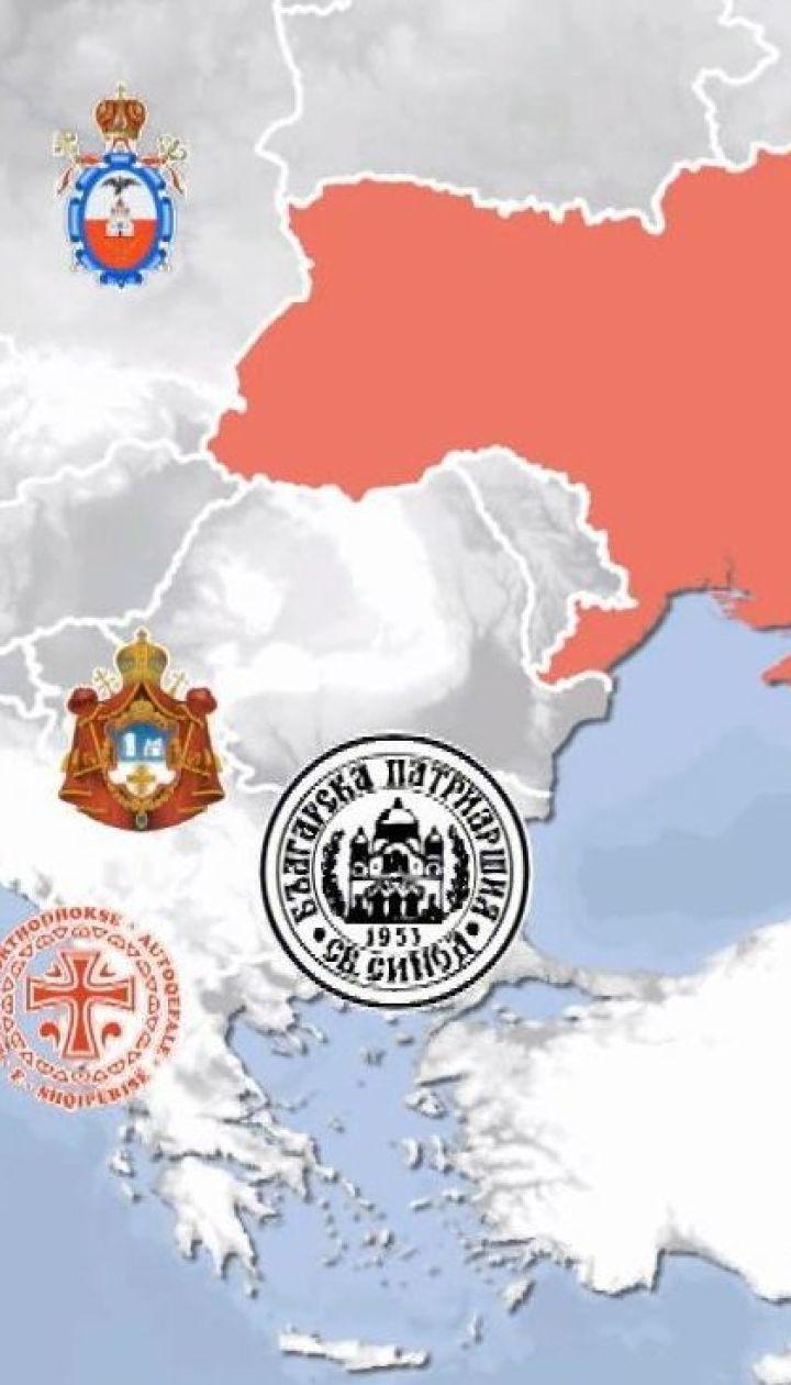 Становлення ПЦУ: які православні церкви визнають українську автокефалію