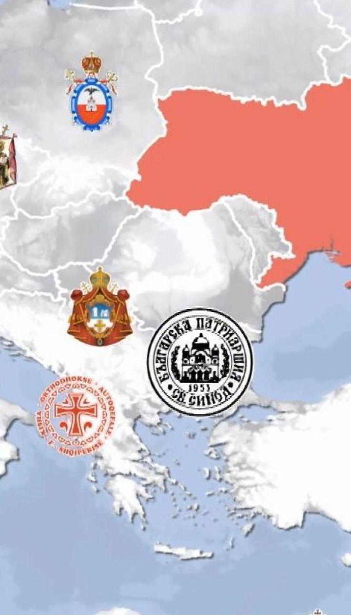 Становление ПЦУ: какие православные церкви признают украинскую автокефалию