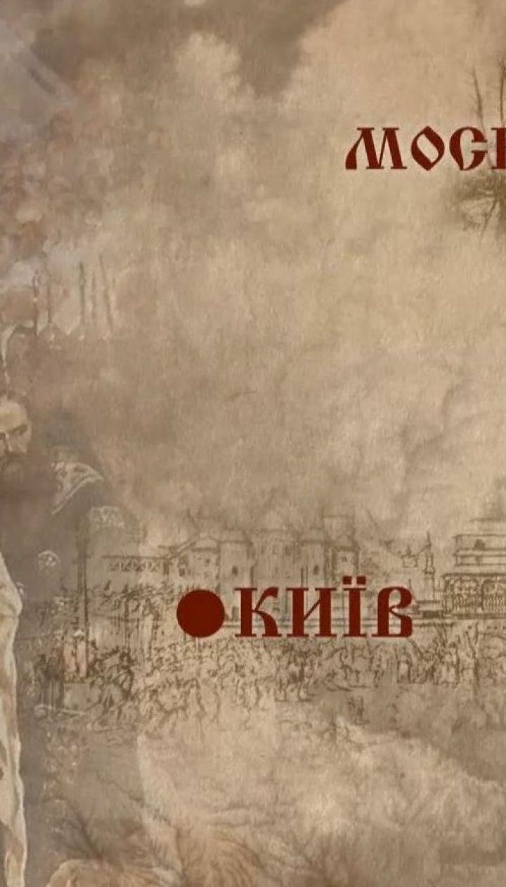 Восстановление исторической справедливости: украинская церковь вернула независимость через треть тысячелетия