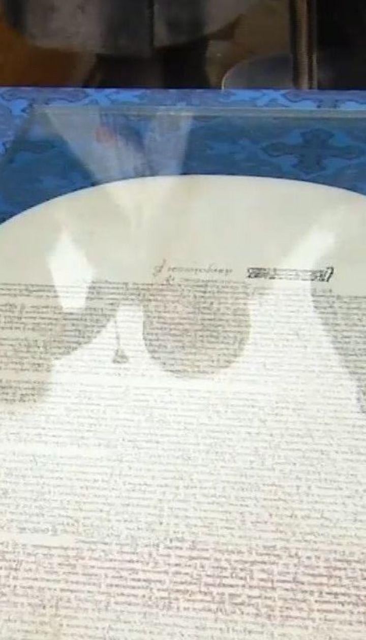 Томос у Києві: у Софії Київській показали історичний документ