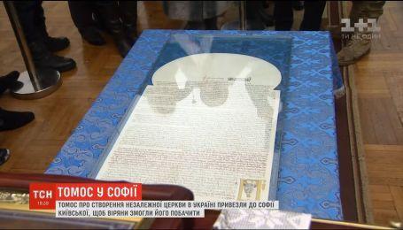 Томос в Киеве: в Софии Киевской показали исторический документ