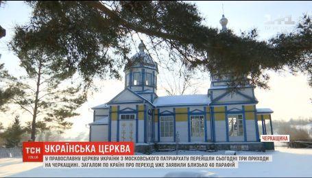 В Черкасской области три прихода Московского патриархата перешли к ПЦУ